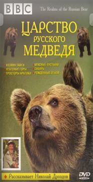 Bbc царство русского медведя  кинопоиск